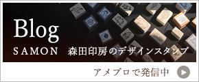 SAMON 森田印房のブログ