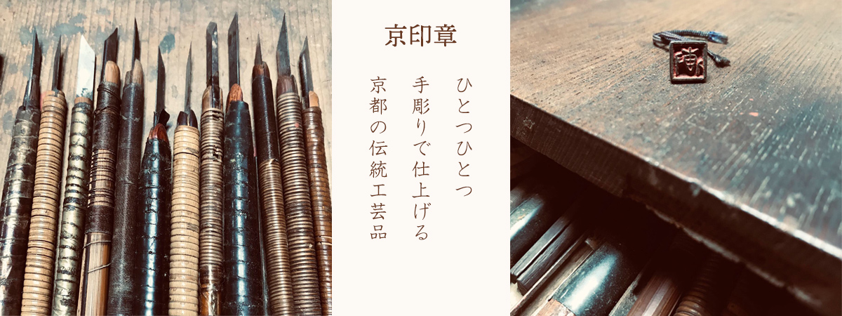 ひとつひとつ手彫りで仕上げる京都の伝統工芸品